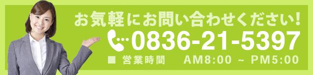 0836-21-5397